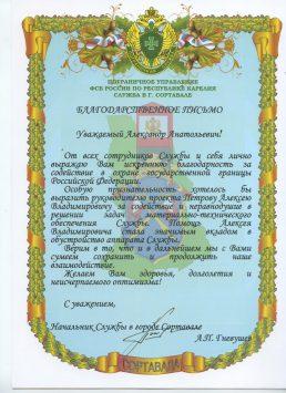 Адамант-строй, Благодарственное письмо за содействие в охране государственной границы, 1317
