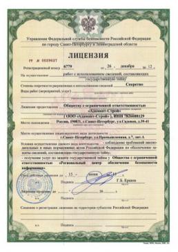 Адамант-строй, Лицензия ФСБ на осуществление работ с использованием сведений, составляющих государственную тайну, 656