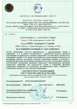 Адамант-строй, Сертификат соответствия требованиям ГОСТ Р ИСО 9001:2008, 660