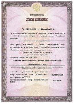 Адамант-строй, Лицензия министерства культуры на проведение работ с объектами культурного наследия, 658