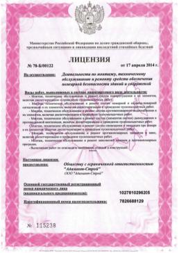 Адамант-строй, Лицензия МЧС на проведение работ по монтажу, техобслуживанию и ремонту средств пожарной безопасности, 654