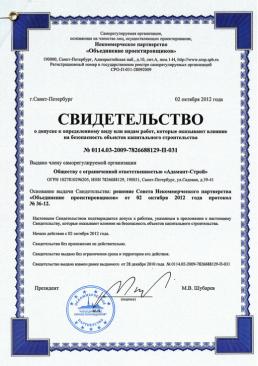Адамант-строй, СРО Проектные работы Свидетельство о допуске для проектных работ, 652