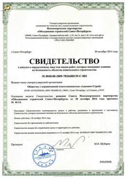 Адамант-строй, СРО СМР Свидетельство о допуске к строительно-монтажным работам, 651