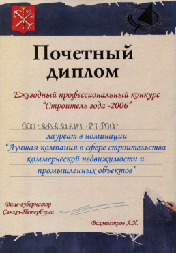 Адамант-строй, Диплом