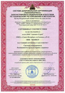 Адамант-строй, Сертификат соответствия требованиям ГОСТ Р ИСО 54934-2012, 665