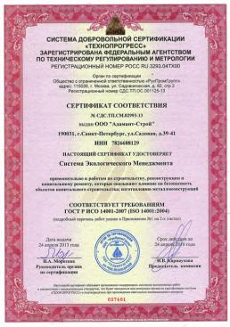 Адамант-строй, Сертификат соответствия требованиям ГОСТ Р ИСО 14001-2007, 669