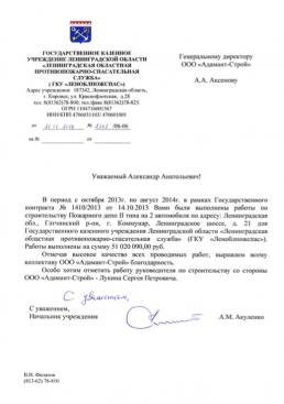Адамант-строй, Леноблпожспас, 684