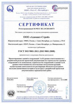 Адамант-строй, Сертификат соответствия требованиям ГОСТ Р ИСО 9001:2008, 1300