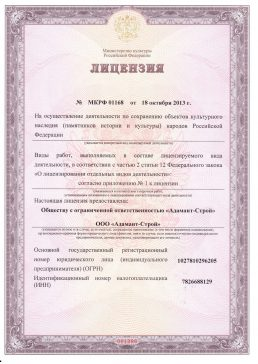 Адамант-строй, Лицензия министерства культуры на проведение работ с объектами культурного наследия, 1301