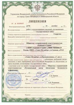 Адамант-строй, Лицензия ФСБ на осуществление работ с использованием сведений, составляющих государственную тайну, 1302