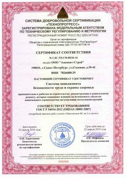 Адамант-строй, Сертификат - Безопасность труда и охрана здоровья, 1303