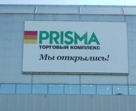 Адамант-строй, «Призма» на Выборгском шоссе, 517