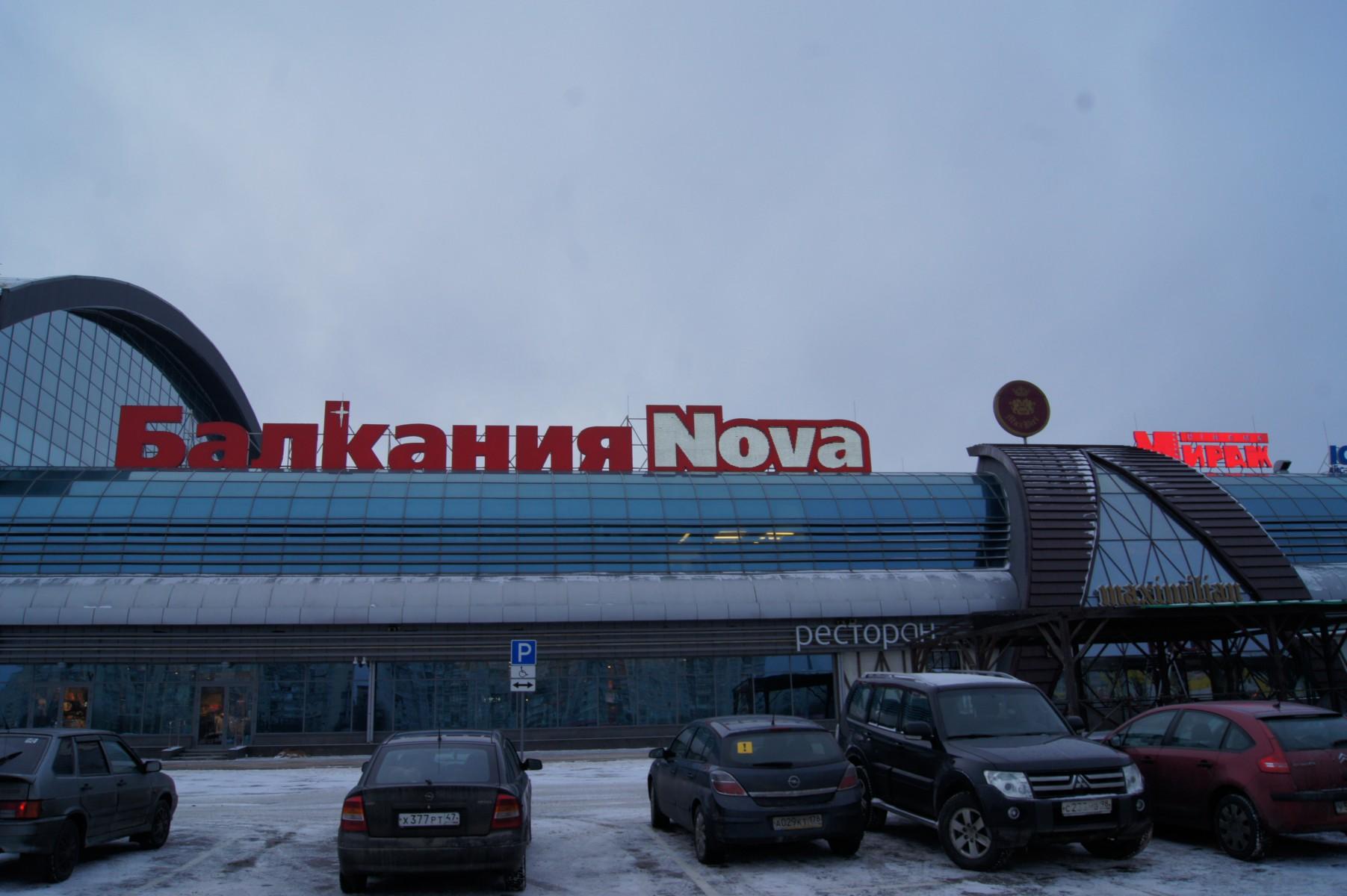 Адамант-строй, «Призма» в здании «Балкания NOVA», 1089