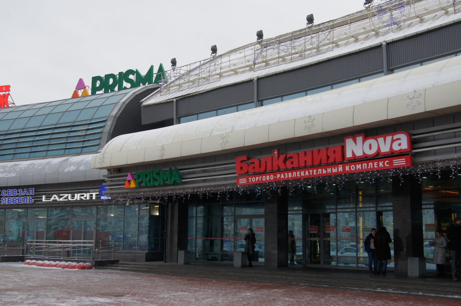 Адамант-строй, «Призма» в здании «Балкания NOVA», 1092