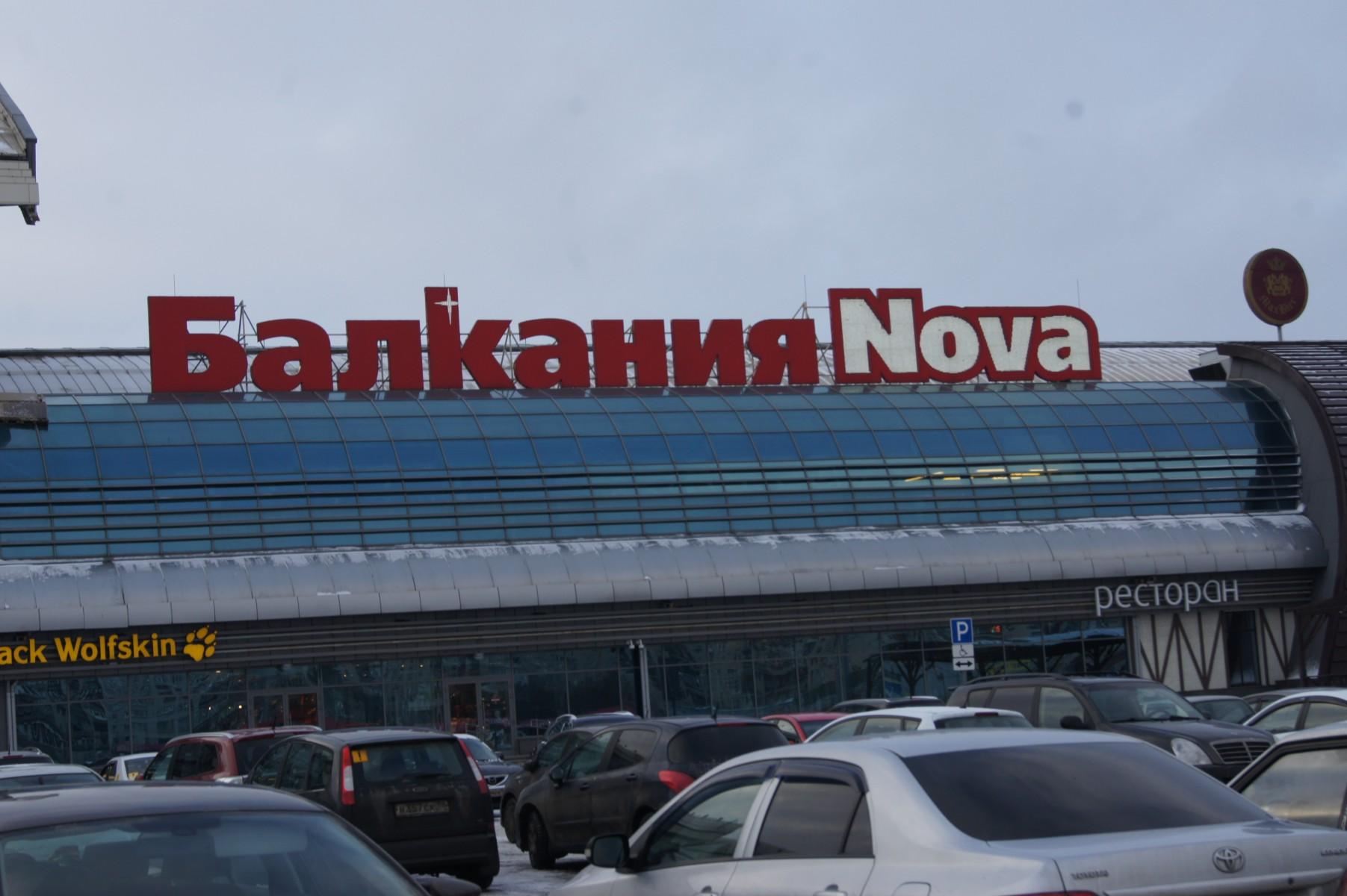 Адамант-строй, «Призма» в здании «Балкания NOVA», 1094