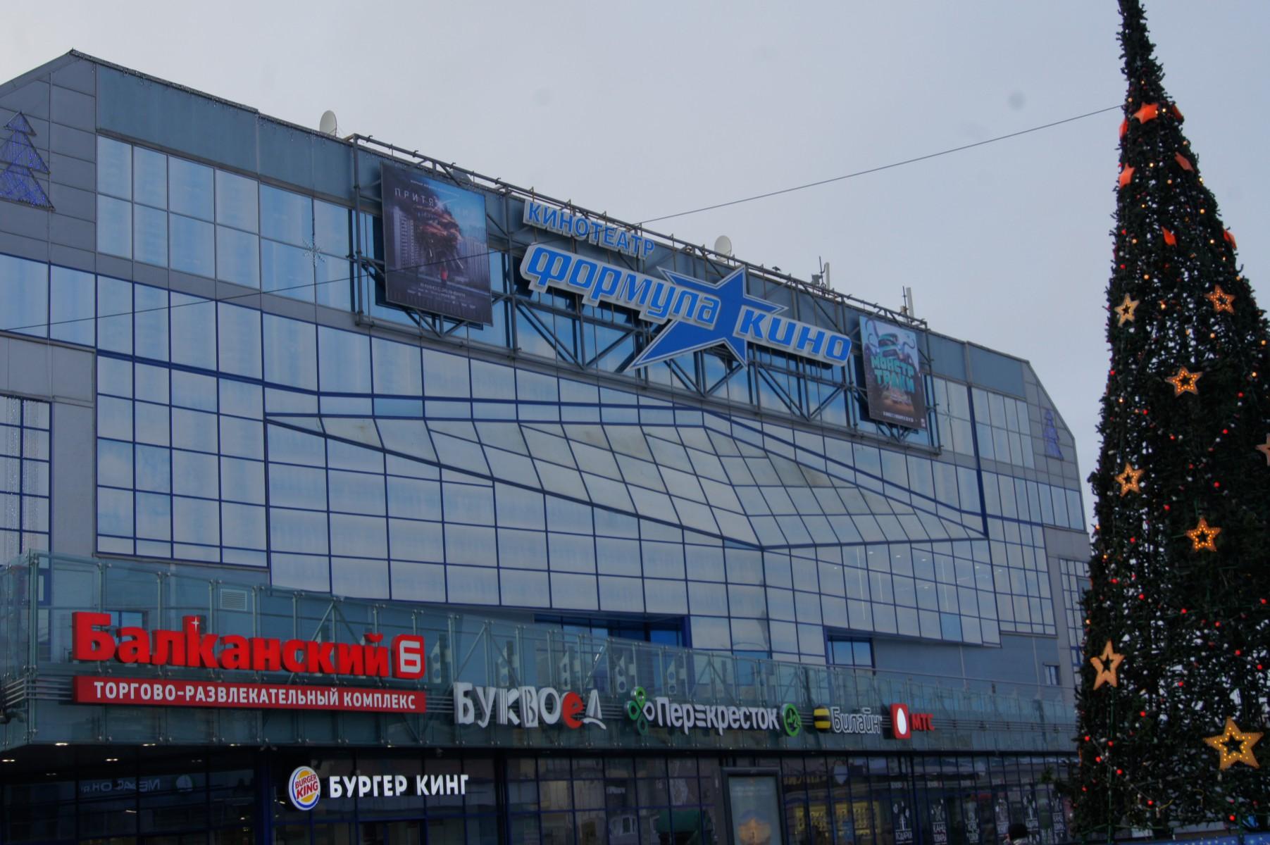 Адамант-строй, «Формула Кино» в здании «Балканский», 982