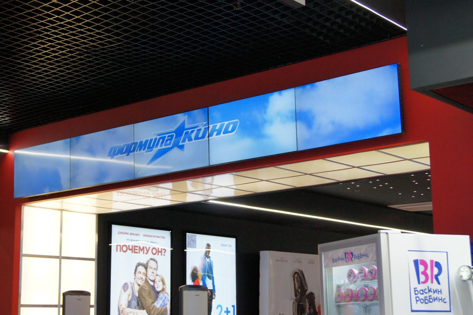 Адамант-строй, «Формула Кино» в здании «Балканский», 984