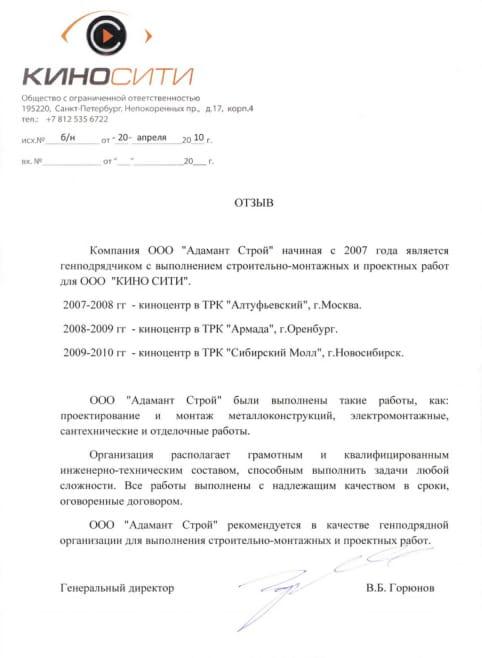 Otzyv Kinositi 1