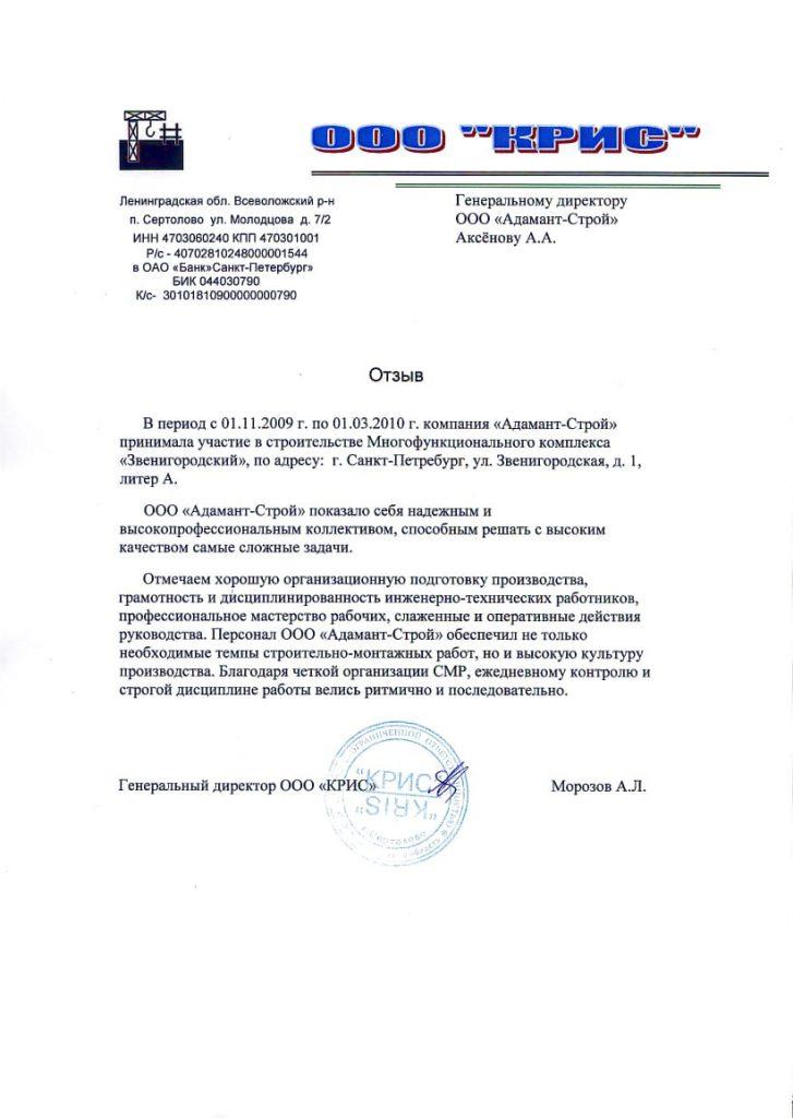 Otzyv Kris 1