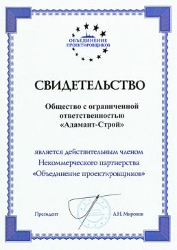 Адамант-строй, Свидетельство участника