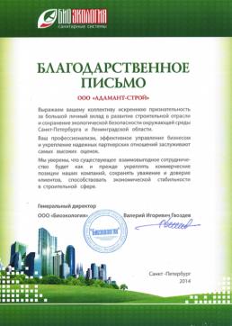 Адамант-строй, Благодарственное письмо за защиту экологии, 690