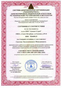Адамант-строй, Сертификат - Система экологического менеджмента, 1304