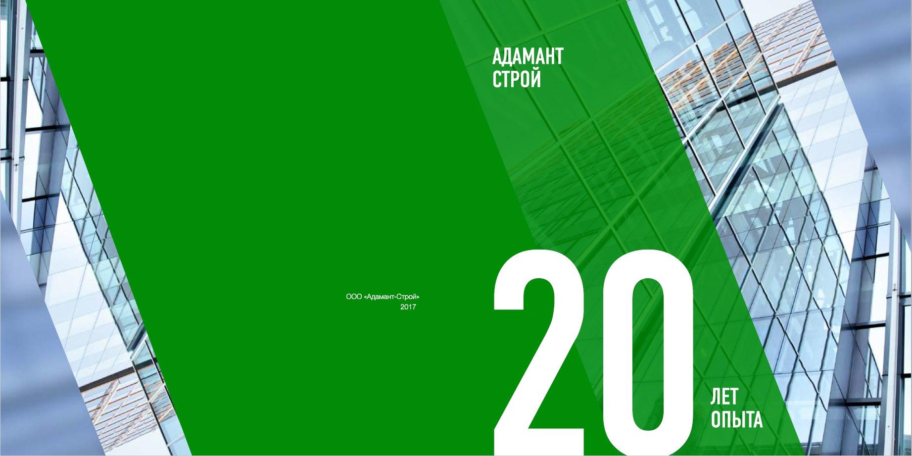 Обновленный каталог компании