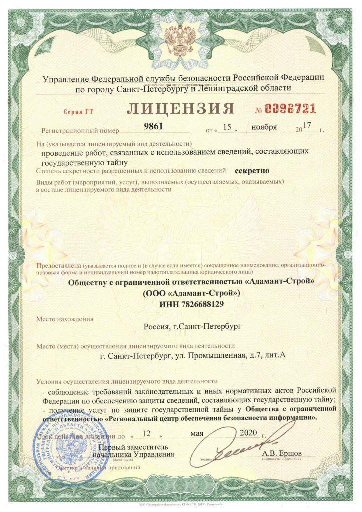 Licenziya FSB 1