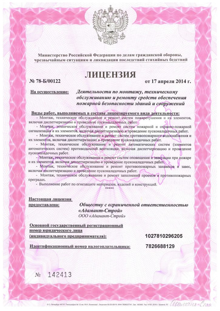 Licenziya MCHS 1