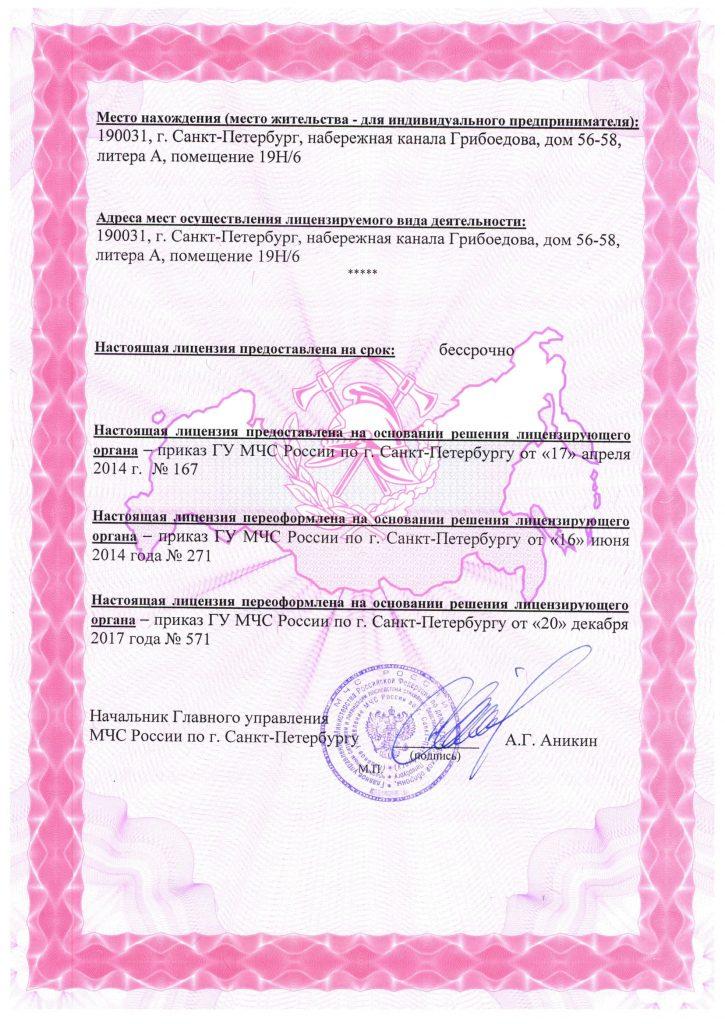 Licenziya MCHS 2