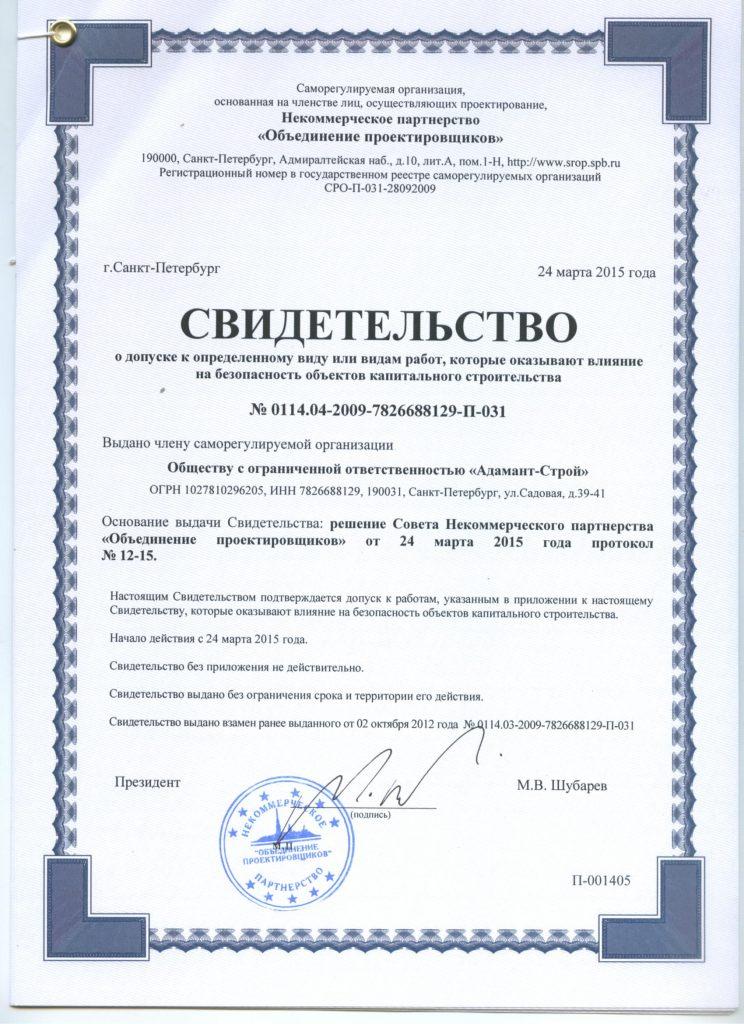 SRO proektnyyvklyuchaya osobo opasnye obekty 24.03.15 1