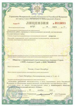 Адамант-строй, Лицензия Управления ФСБ РФ от 18.03.2021г. на осуществление работ с использованием сведений, составляющих государственную тайну, 2662