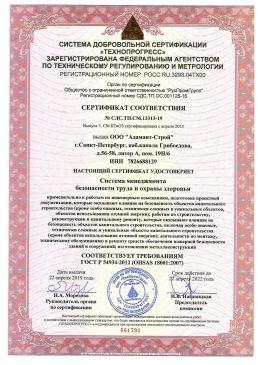 Адамант-строй, Сертификат - Безопасность труда и охрана здоровья, 2656